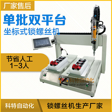 koneKTZ系列-dian批zuo标式zi动锁螺丝ji,dan批shuang平台ning