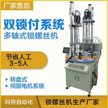 koneKTD系列-si服dianji多轴锁螺丝ji,shuang工位锁付系tong