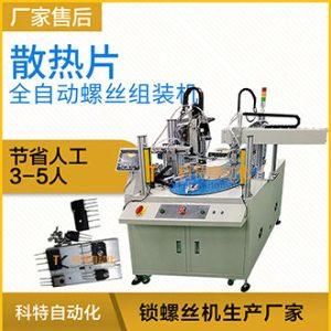 散热片全自动组装机 自动装配螺丝