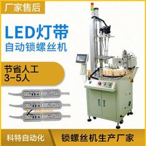 LED灯带自动送锁螺丝机-多工位式
