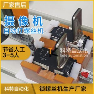 摄像机桌上型吹气式锁螺丝机视频案例