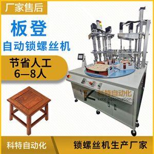 板凳自动打螺丝机厂家多轴转盘自动上自动拧设备全自动锁螺丝机